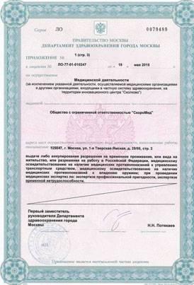 Медицинские книжки в Москве Текстильщики тверская