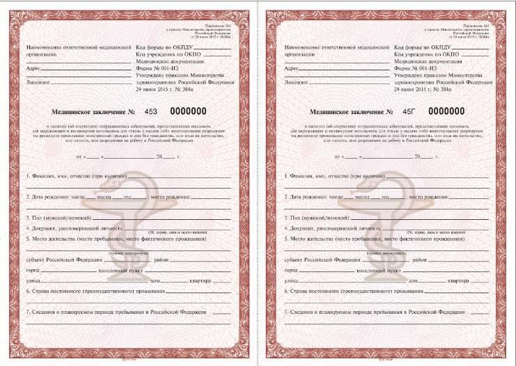 Получить мигрант патент медицинская справка медицинская справка о годности к муниципальной службе